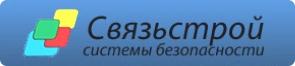 Связьстрой - проектирование и монтаж охранно-пожарной сигнализации, установка систем видеонаблюдения и регистрации в Екатеринбурге